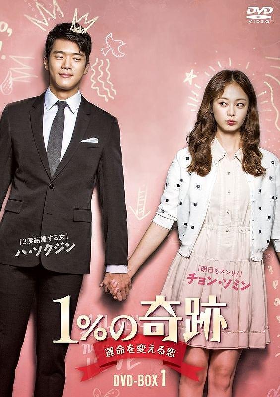 1%の奇跡 〜運命を変える恋〜ディレクターズカット版 DVD-BOX1 [ ハ・ソクジン ]