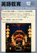 英語教育 2014年 12月号 [雑誌]