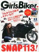 GirlsBiker (ガールズバイカー) 2014年 12月号 [雑誌]