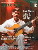 現代ギター 2014年 12月号 [雑誌]