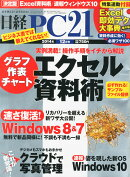 日経 PC 21 (ピーシーニジュウイチ) 2014年 12月号 [雑誌]
