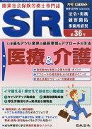 ビジネスガイド別冊 SR (開業社会保険労務士専門誌) 第36号 2014年 12月号 [雑誌]