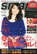 smart (スマート) 2014年 12月号 [雑誌]
