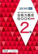 語彙・読解力検定公式テキスト合格力養成BOOK(2級)改訂2版