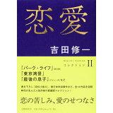 恋愛 (Shuichi Yoshidaコレクション)