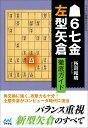 ▲6七金左型矢倉 徹底ガイド [ 所司和晴 ]