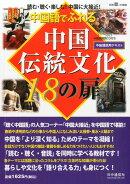 中国伝統文化18の扉 2014年 12月号 [雑誌]