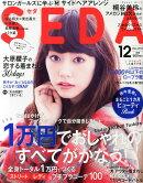 SEDA (セダ) 2014年 12月号 [雑誌]