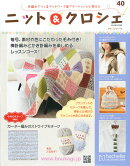 週刊 ニット&クロッシェ 2014年 12/3号 [雑誌]