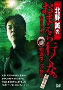 北野誠のおまえら行くな。 怪異を呼ぶ男!松原タニシ祭り 〜恐怖完全版〜