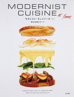 Modernist Cuisine at Home 現代料理のすべて