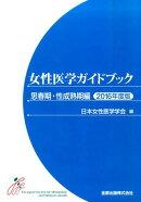 女性医学ガイドブック(思春期・性成熟期編 2016年)