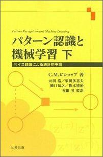 パターン認識と機械学習(下) ベイズ理論による統計的予測 [ クリストファー・M.ビショップ ]