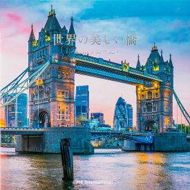 世界の美しい橋 [ パイ インターナショナル ]