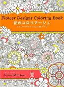 【謝恩価格本】花のコロリアージュ フラワーデザインぬり絵ブック