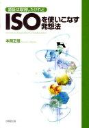 ISOを使いこなす発想法