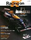 Racing on(505) Motorsport magazine 特集:F1最熱狂期Part4 (ニューズムック)