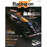 Racing on(505) 特集:F1最熱狂期Part4 (ニューズムック)