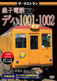 ザ・ラストラン 銚子電鉄デハ1001・1002 [ (鉄道) ]