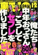 裏モノ JAPAN (ジャパン) 2014年 12月号 [雑誌]