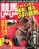 UMAJIN (ウマジン) 2014年 12月号 [雑誌]