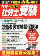 月刊 社労士受験 2014年 12月号 [雑誌]