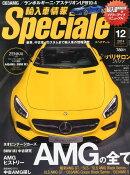 輸入車情報 Speciale (スペチアーレ) 2014年 12月号 [雑誌]