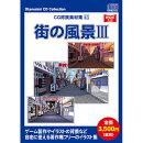 お楽しみCDコレクション CG背景素材集15 街の風景3 WSCG15