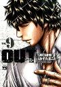 OUT(9) (ヤングチャンピオンコミックス) [ みずたまこと ]