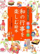 子どもに伝えたい春夏秋冬和の行事を楽しむ絵本