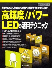 高輝度/パワーLEDの活用テクニック 駆動方法から熱対策/可視光通信まで応用例が満載! (ハードウェア・セレクション) [ トランジスタ技術編集部 ]