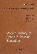 体育・スポーツ史にみる戦前と戦後