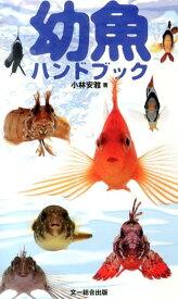 幼魚ハンドブック [ 小林安雅 ]
