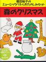森のクリスマス (増田裕子のミュージックパネルおたのしみセット) [ 増田裕子 ]