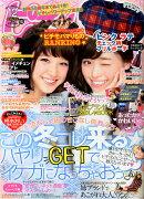 ピチレモン 2014年 12月号 [雑誌]