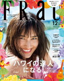 FRaU to go! (フラウ トゥ ゴー) 2014年 12月号 [雑誌]