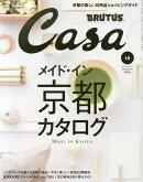 Casa BRUTUS (カーサ・ブルータス) 2014年 12月号 [雑誌]