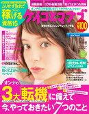 ケイコとマナブ関西版 2014年 12月号 [雑誌]