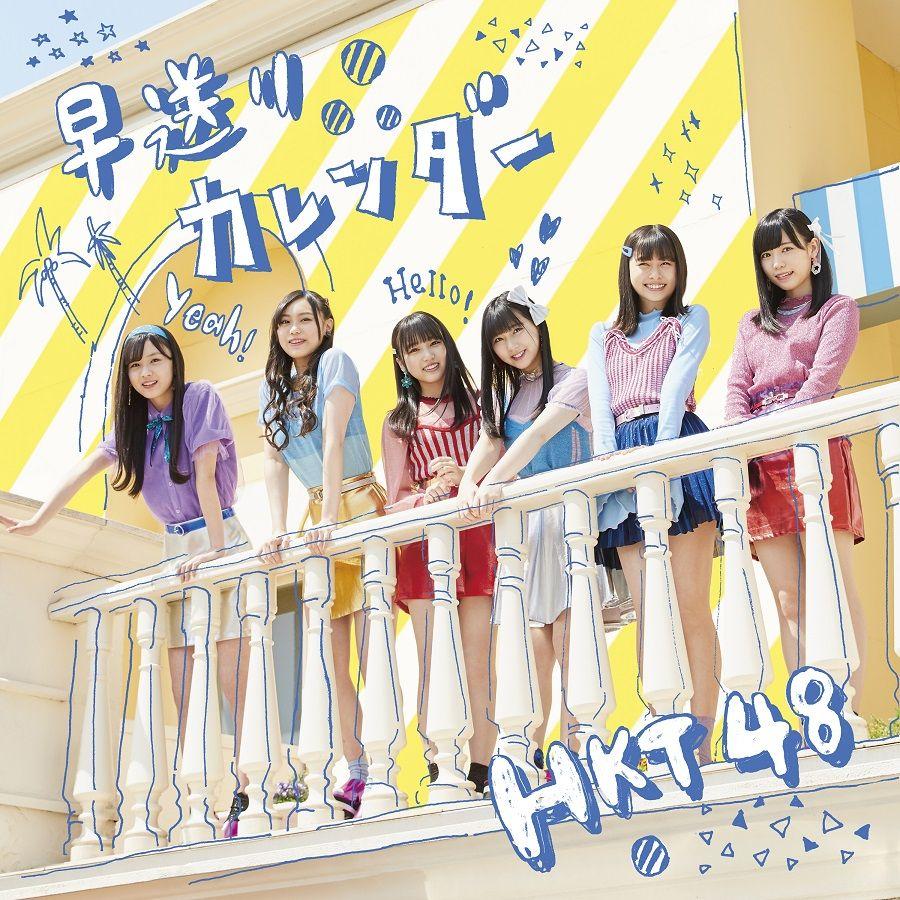 早送りカレンダー (Type-C CD+DVD) [ HKT48 ]