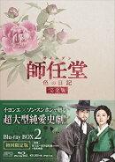 師任堂(サイムダン)、色の日記 <完全版> Blu-ray BOX2【Blu-ray】
