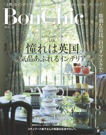 BonChic VOL.20 憧れは英国。気品あふれるインテリア [ 主婦の友社 ]