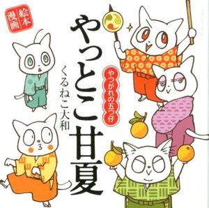 やっとこ甘夏〜やつがれの五つ仔〜 (絵本漫画) [ くるねこ大和 ]