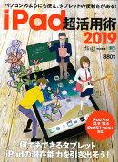iPad超活用術(2019)