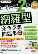 日商簿記2級網羅型完全予想問題集(2017年度版)