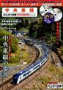 中央東線 (メディアックスMOOK みんなの鉄道DVD BOOKシリーズ)