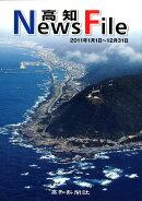 高知News File(2011年版)