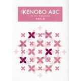 IKENOBO ABC 自由花編