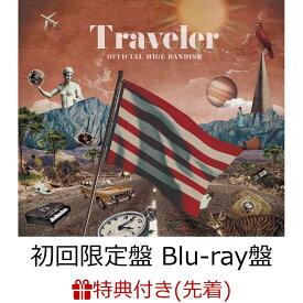 【先着特典】Traveler (初回限定盤LIVE Blu-ray盤) (A4クリアファイル other ver.(共通)付き) [ Official髭男dism ]