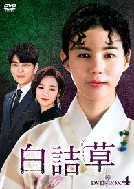 白詰草<シロツメクサ> DVD-BOX4 [ パク・シウン ]