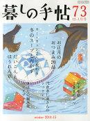 暮しの手帖 2014年 12月号 [雑誌]